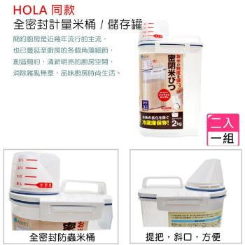 2入組 HOLA 同款 米桶 手提有蓋帶量杯2KG儲米桶(儲物罐 密封 儲物罐 收納罐)