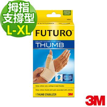【3M】護腕 (拇指支撐型 L-XL)