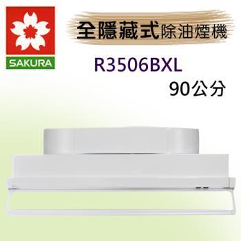 櫻花牌隱藏式R3506BXL玻璃擋煙板雙風扇馬達除油煙機90CM