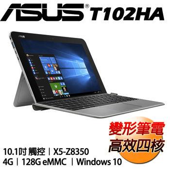 ASUS 華碩 T102HA 10.1吋觸控 Z8350四核心 4G DDR3 128G 2 in 1 平板變形筆電 金屬灰