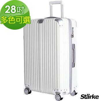 【德國設計Starke】28吋 PC+ABS 鏡面防爆拉鍊硬殼行李箱 -多色任選