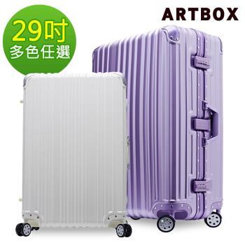 【ARTBOX】W‧戰際-29吋PC鋁框噴砂霧面防刮行李箱 (多色任選)