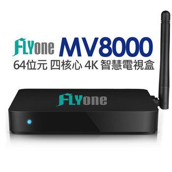 FLYone MV8000 4K 超級64位元 極速四核心 智慧電視盒Android TV BOX