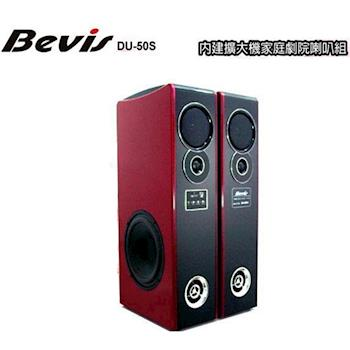 Bevis畢維斯(內建USB/SD/擴大機)家庭劇院喇叭組,DS-50U