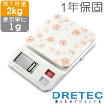【dretec】「粉櫻」廚房料理電子秤(2kg)