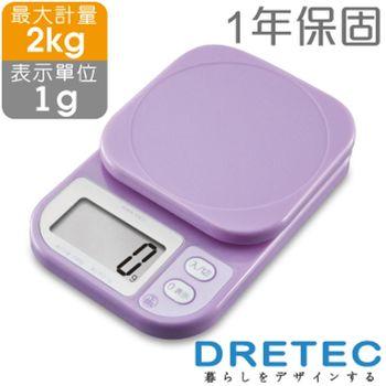 【dretec】「彩樂」廚房料理電子秤(2kg)(薰衣草紫)