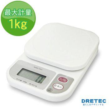 【dretec】「米魯魯」廚房料理電子秤(1kg)(白)