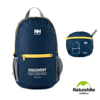 Naturehike 多功能摺疊式輕巧後背包 登山包 攻頂包(深藍)