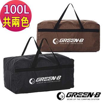 GREEN-B 100L大容量戶外露營裝備收納包 旅行袋 兩色