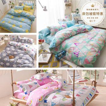 Lapin 台灣製 磨毛單人床包被套三件組 6款任選