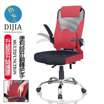 【DIJIA】朵蕾創意電鍍航空收納辦公椅/電腦椅(三色任選)