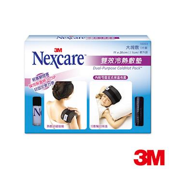 【3M】Nexcare 雙效冷熱敷墊-大塊敷X1+保溫布套(16003)