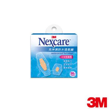 【3M】Nexcare 克淋濕防水透氣繃 24片包 (W524)