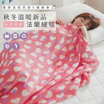 【伊柔寢飾】EH07-法蘭絨四季空調毯/保暖毯/多功能毯