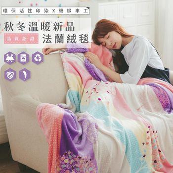 【伊柔寢飾】EH06-法蘭絨四季空調毯/保暖毯/多功能毯