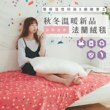 【伊柔寢飾】EH03-法蘭絨四季空調毯/保暖毯/多功能毯