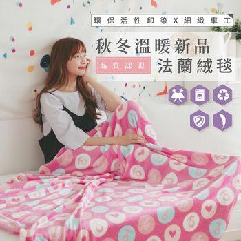 【伊柔寢飾】EH02-法蘭絨四季空調毯/保暖毯/多功能毯