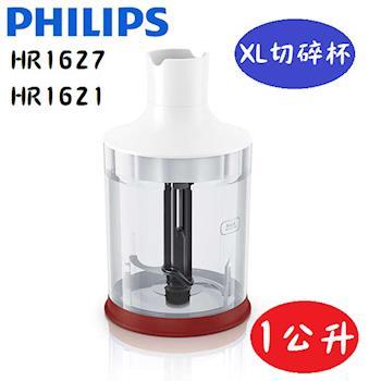 【PHILIPS】飛利浦食物調理器專用切碎杯 適用 HR1627/HR1621