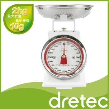 【dretec】『 Classic Scale』附盤磅秤-白