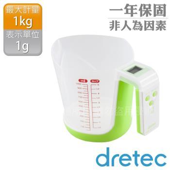 【dretec】「Farine法蕾娜」量杯造型廚房電子料理秤-(1kg)(綠)