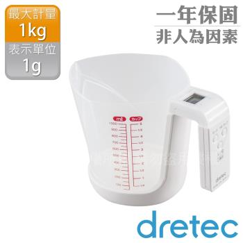 【dretec】「Farine法蕾娜」量杯造型廚房電子料理秤-(1kg)(白)