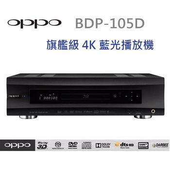 OPPO BDP-105D 旗艦機皇 4K 藍光播放機