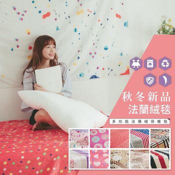 【伊柔寢飾】法蘭絨四季空調毯/保暖毯/多功能毯(多款任選)