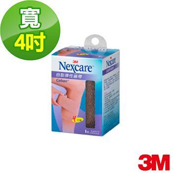 【3M】Nexcare自黏彈性繃帶-4吋(1584CP)
