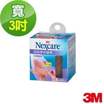 【3M】Nexcare自黏彈性繃帶-3吋(1583CP)