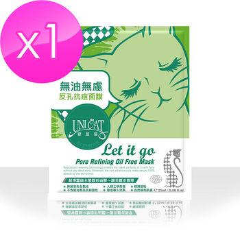 【UNICAT】無油無慮反孔抗痘面膜 5片/盒