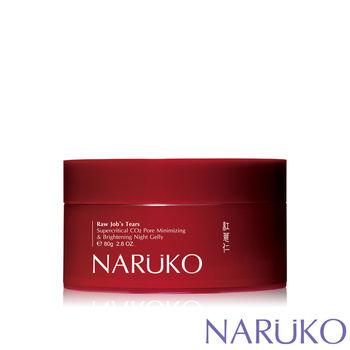NARUKO牛爾 紅薏仁毛孔亮白緊緻晚安凍膜