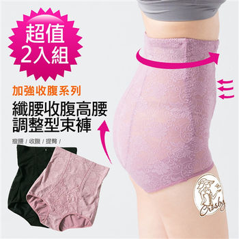 【Crosby 克勞絲緹】S7506(M-XXL)纖腰收腹高腰束褲2入組 黑色/豆沙色