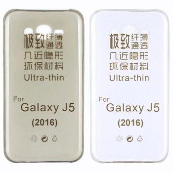 【KooPin力宏】Samsung Galaxy J5 (2016) SM-J510F  極薄隱形保護套/清水套