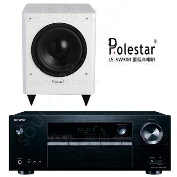 劇院喇叭組 ONKYO TX-SR353 5.1聲道擴大機+Polestar白 LS-SW300 8吋 超重低音喇叭