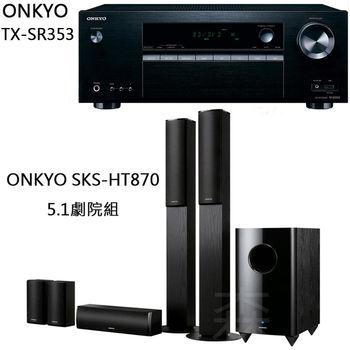 劇院喇叭組 ONKYO TX-SR353 5.1聲道擴大機 +ONKYO SKS-HT870 5.1家庭劇院喇叭