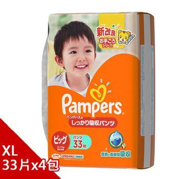 日本境內 橘色巧虎幫寶適拉拉褲 XL33*4