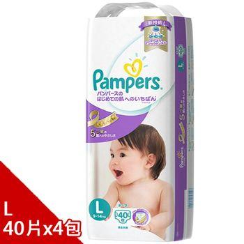 日本境內 新升級紫色幫寶適紙尿褲(黏貼型)-L40*4