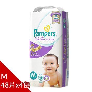 日本境內 新升級紫色幫寶適紙尿褲(黏貼型)-M48*4