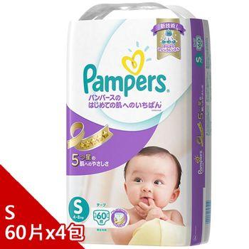 日本境內 新升級紫色幫寶適紙尿褲(黏貼型)-S60*4