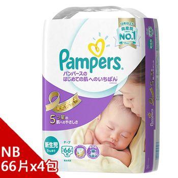 日本境內 新升級紫色幫寶適紙尿褲(黏貼型)-NB66*4