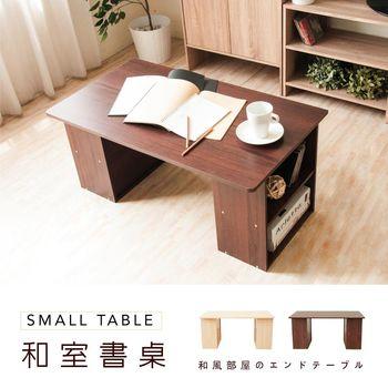 【Hopma】胡桃木色和室書桌