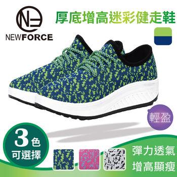 【NEW FORCE】彈力透氣厚底增高迷彩健走鞋-綠色