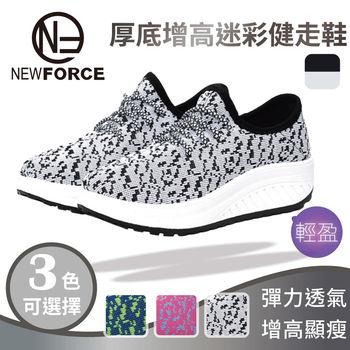 【NEW FORCE】彈力透氣厚底增高迷彩健走鞋-3色可選