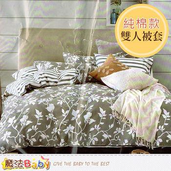 魔法Baby 純棉6X7尺雙人被套~w12026