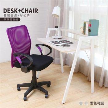 【HD】輕日式工業風雙層黃紋書桌椅組-5色