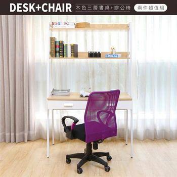 【HD】輕日式工業風書櫃型書桌椅組-5色
