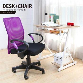 【HD】輕日式工業風主機架電腦桌椅組-5色
