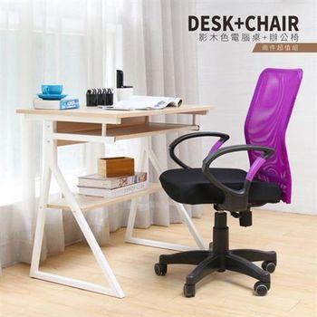 【HD】輕日式工業風收納架電腦桌椅組-5色