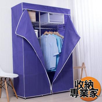 【收納專業家】六層雙桿電鍍衣櫥組45X120X180cm(紫色)波浪架