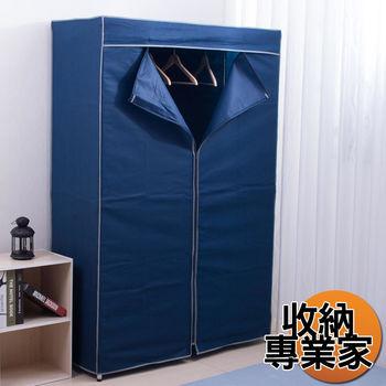 【收納專業家】六層雙桿電鍍衣櫥組45X120X180cm(寶藍色)